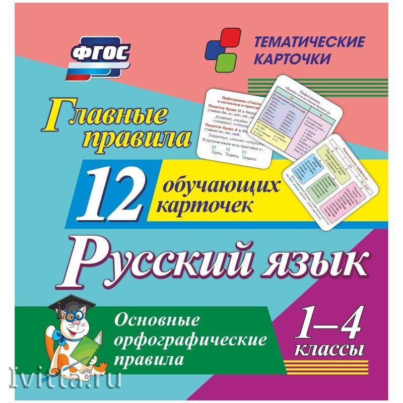 Карточки развивающие Главные правила. Русский язык. 1-4 класс, 12шт.
