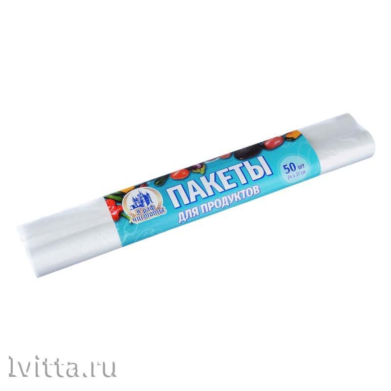 Пакеты для продуктов в рулоне 24*37 (50шт.)