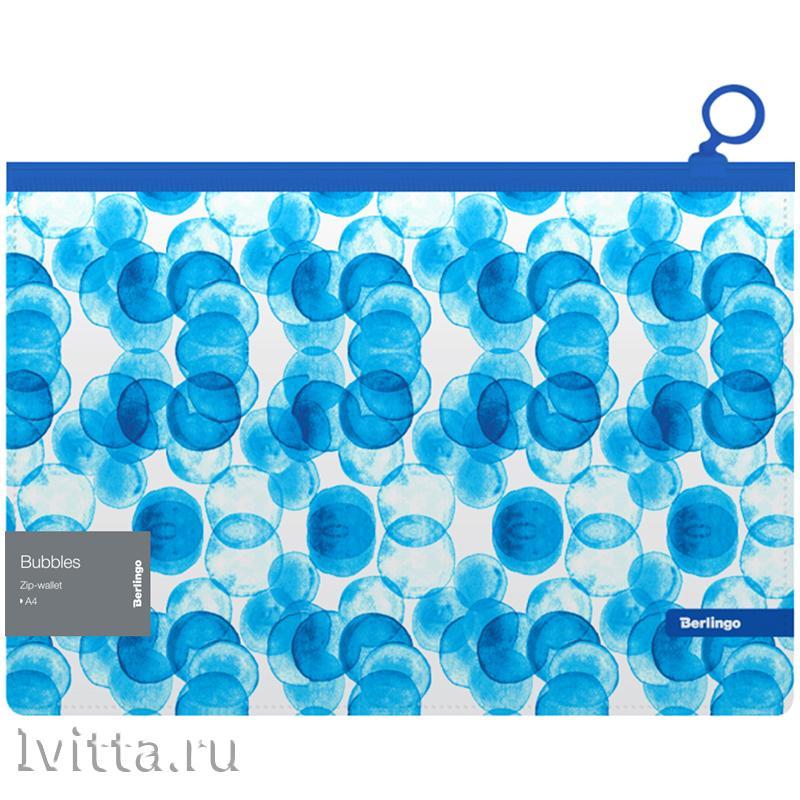 Папка-конверт на молнии Berlingo Bubbles, 180мкм, А4