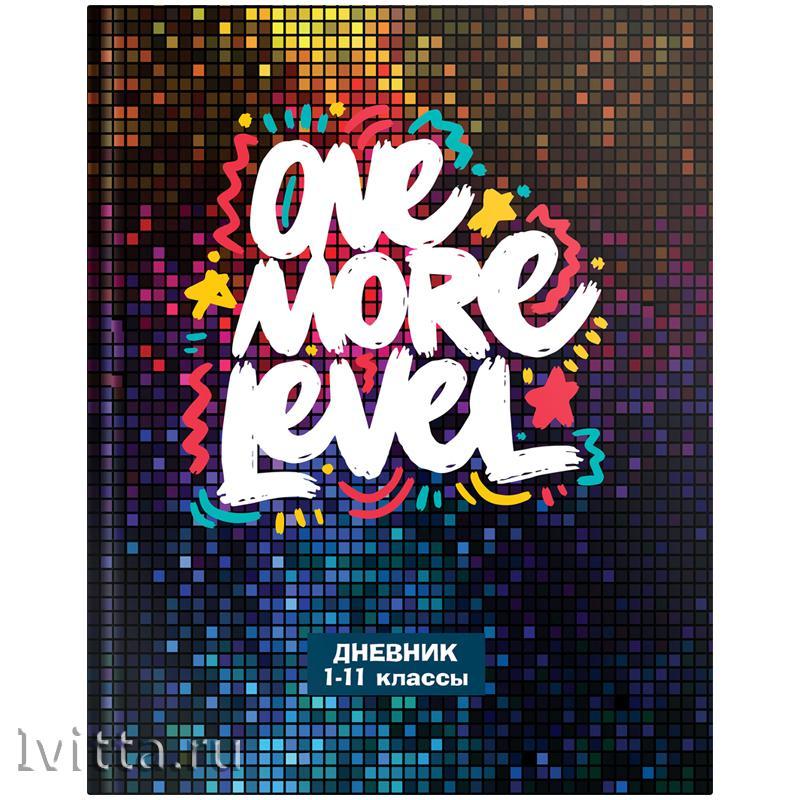 Дневник 1-11кл. Стиль. One more level (твердая обложка)