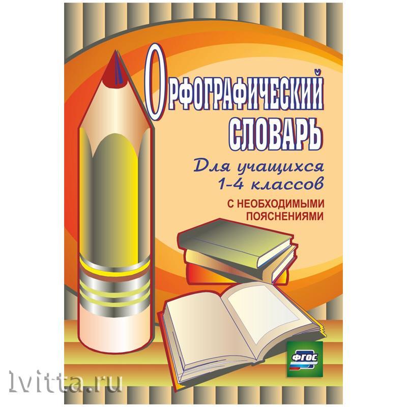 Орфографический словарь для учащихся 1-4 классов, А5, 83стр., с пояснениями