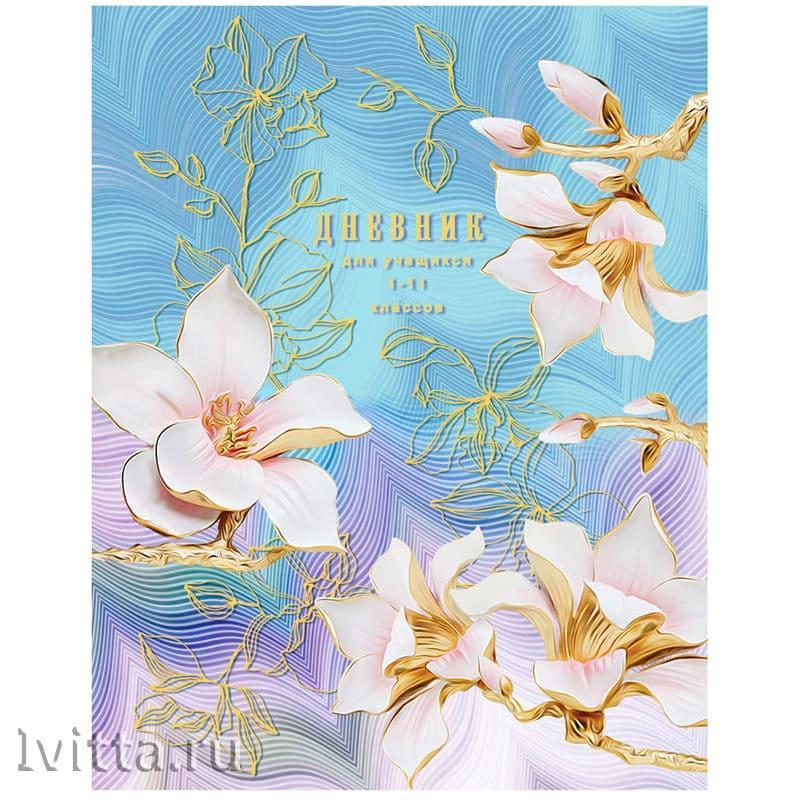 Дневник 1-11кл. Роскошные цветы (твердая обложка)