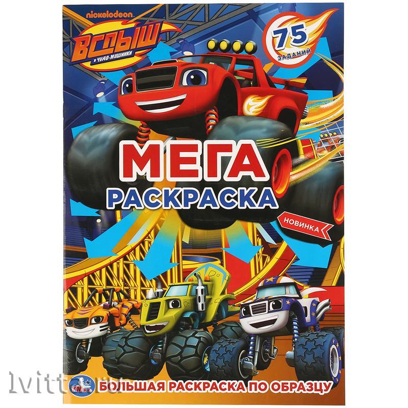 Раскраска Мега-раскраска Умка Вспыш, А3, 12стр. с заданиями