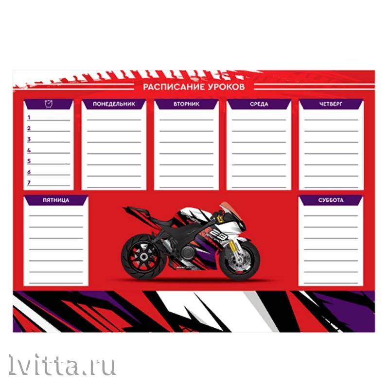 Расписание уроков с расписанием звонков А4 ArtSpace Пиши-стирай Мотоцикл
