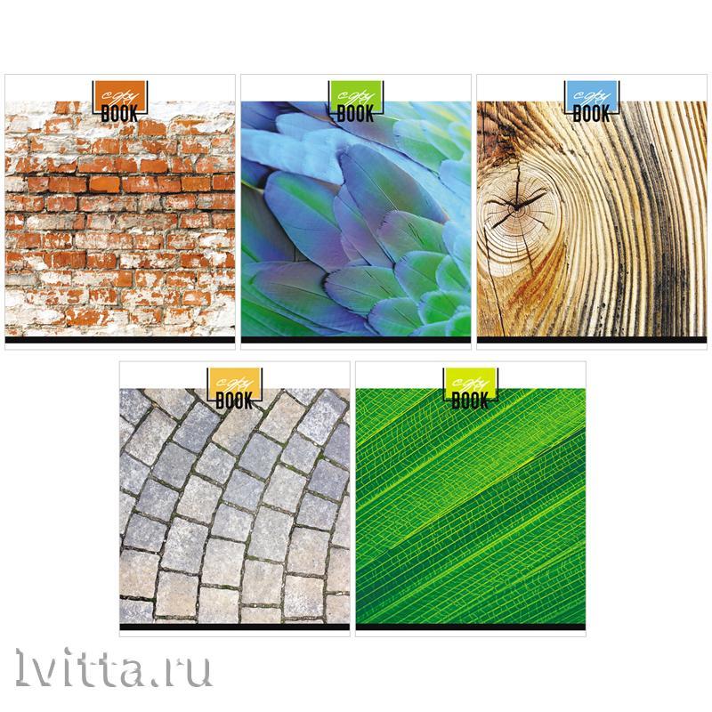 Тетрадь 96 листов ПЗБМ Текстуры (клетка)