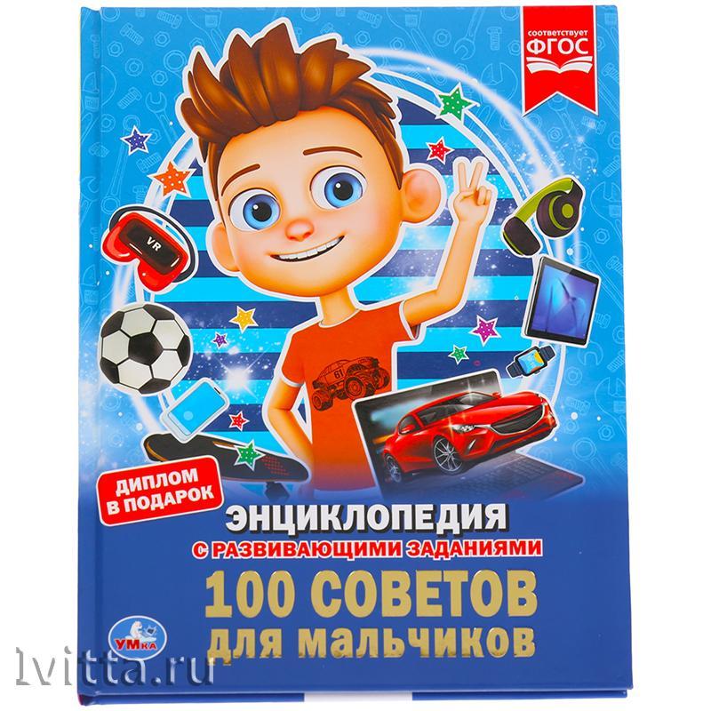 Энциклопедия Умка А4 100 советов для мальчиков, 48стр.