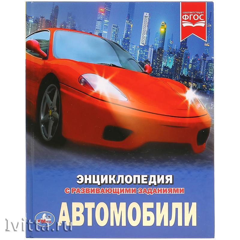 Энциклопедия Умка А4 Автомобили, 48стр.