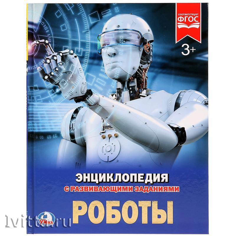 Энциклопедия Умка А4 Роботы, 48стр.