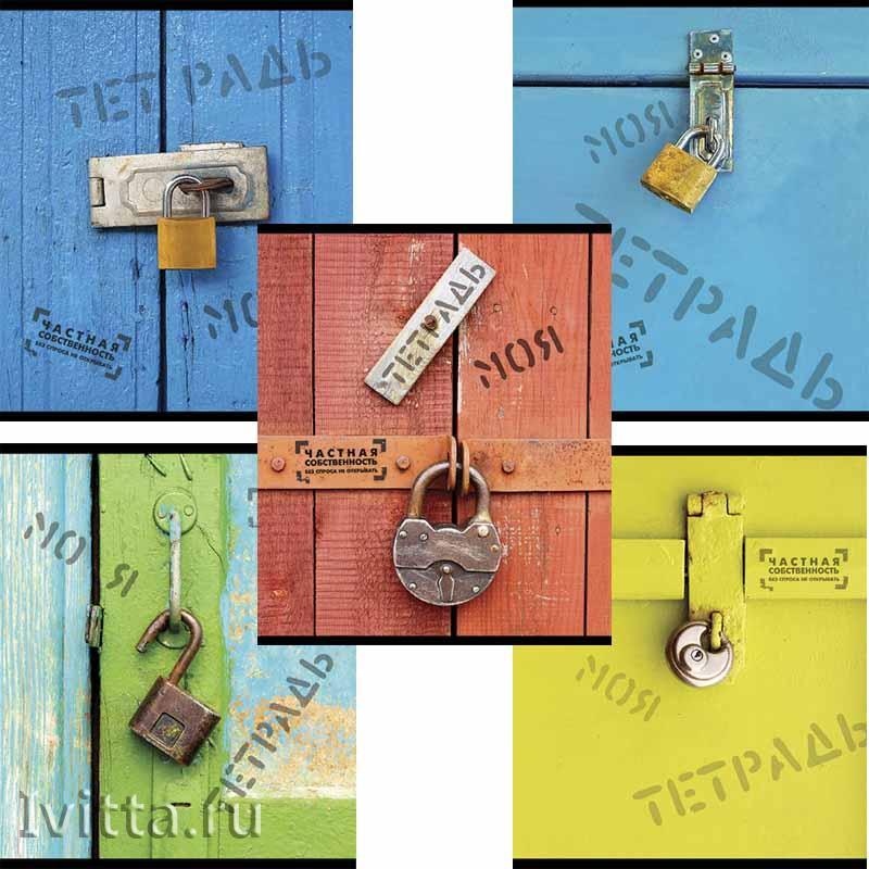 Тетрадь 48 листов ПЗБМ Частная собственность (клетка)