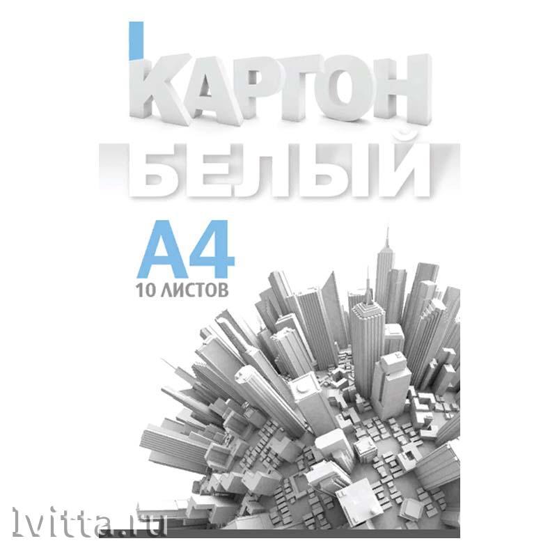 Картон белый А4 10л ПЗБМ Город мелованный