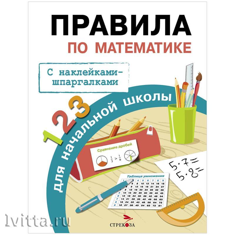 Правила по математике, 32стр., с наклейками-шпаргалками