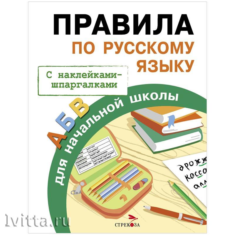 Правила по русскому языку, 32стр., с наклейками-шпаргалками